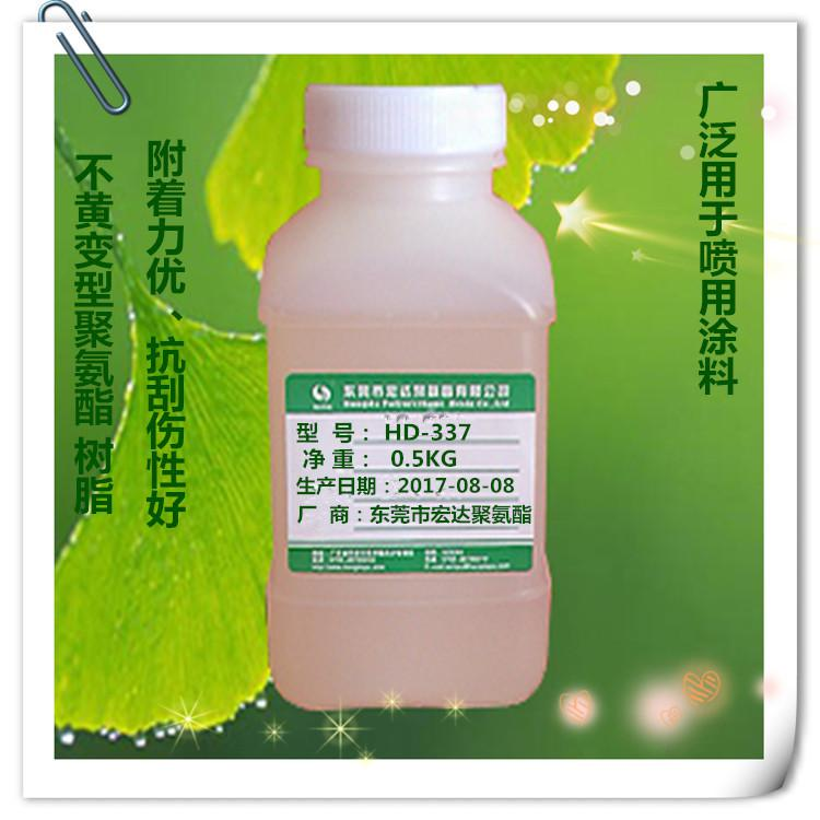 不黃變型聚氨酯樹脂HD-337