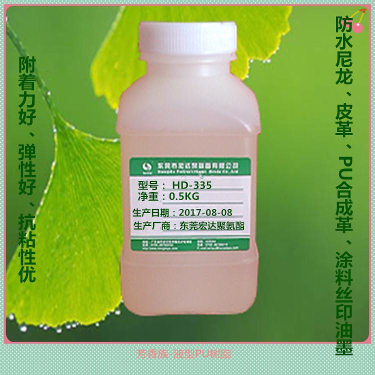 印花胶浆用油性聚氨酯HD-335