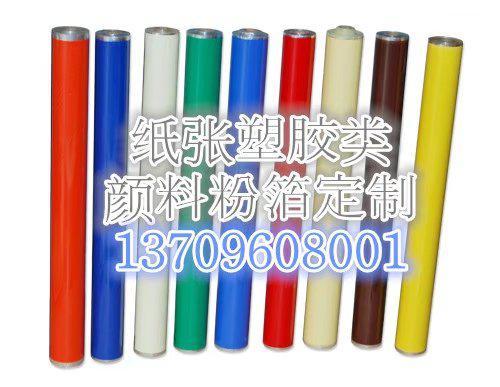 燙塑料ABS、PP料用顏料白色黃色藍色黑色燙金紙