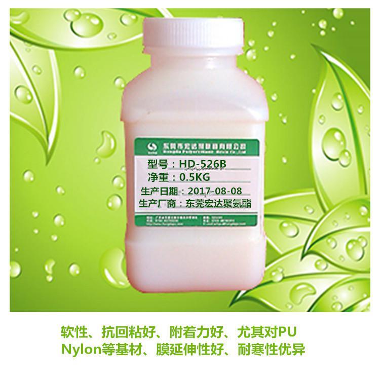 供应防水尼龙,普通皮边油,静电植绒用水性聚氨酯HD-526B
