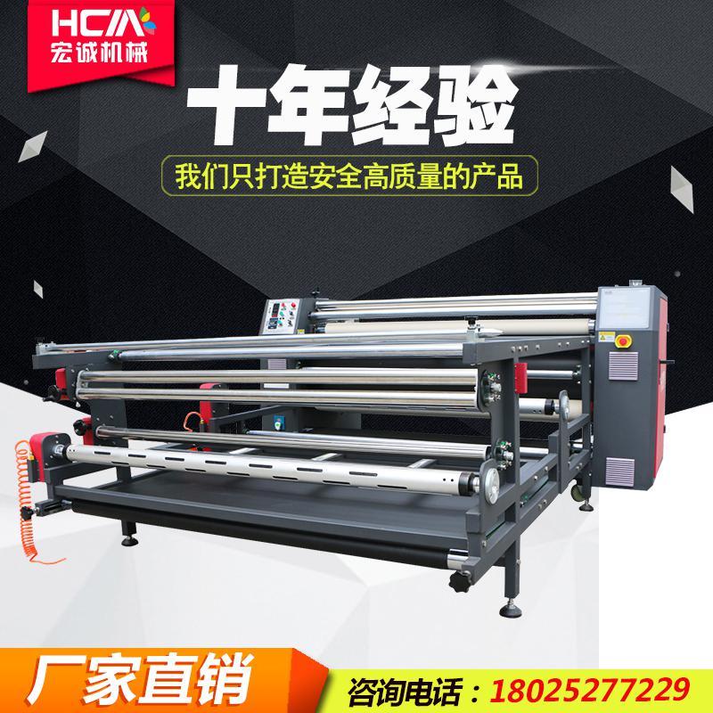 HCM-F4232热转移印花机