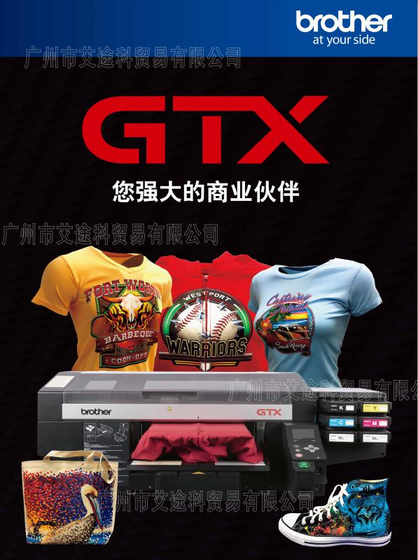 GTXbrother服裝打印機數碼直噴機成衣打印機