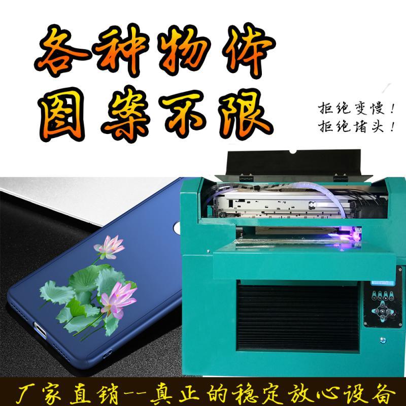 塑料打印机手机壳打印机小型创业神器万能平板打印机旋转印花机器