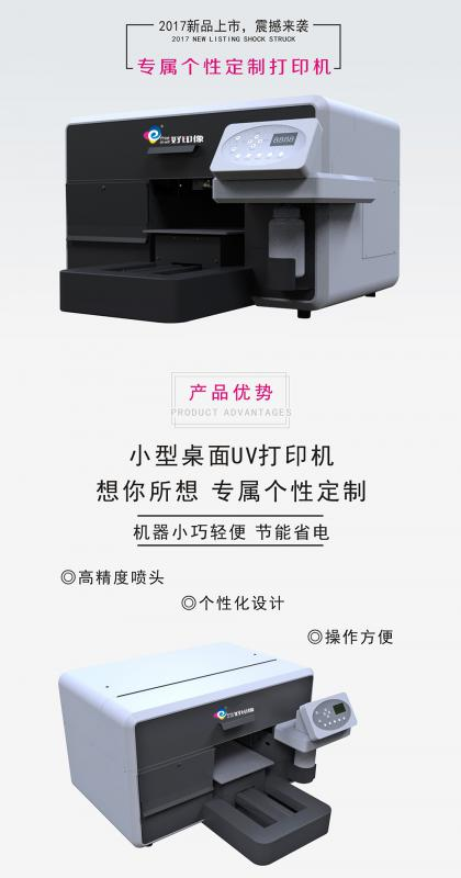 好印像UV-20手機殼打印機