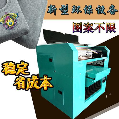 棉布印花机短毛毛巾印花机纺织品打印机卫服装彩印机竹纤维T恤印刷机