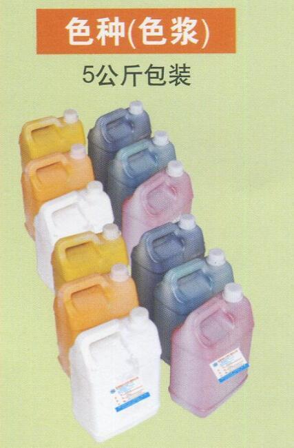色种(色浆)5公斤包装
