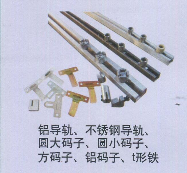 铝导轨,不锈钢导轨,圆大码子,圆小码子,方码子,铝码子,T型铁