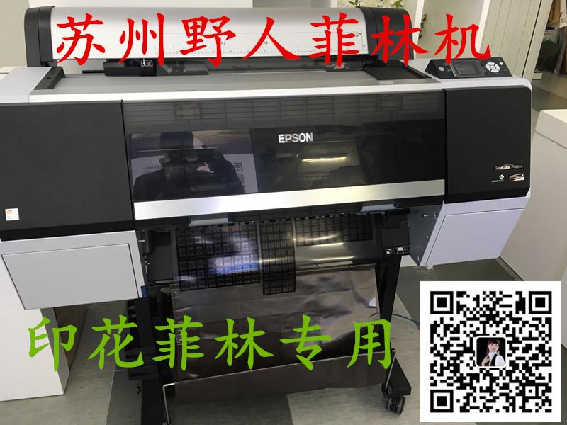 菲林打印机改装