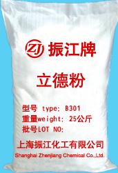 立德粉B301B311(通用型)