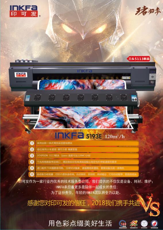 優質數碼印花機