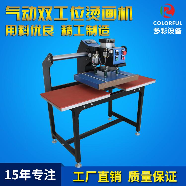 上滑式气动双工位烫画机东莞烫画机直销北京新疆上滑式烫画机