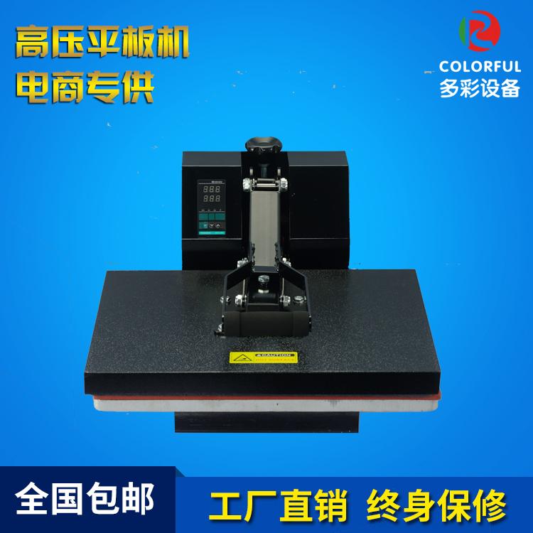 电商高压平板机,烫画机,转印机,烫钻机厂家供应一件代发