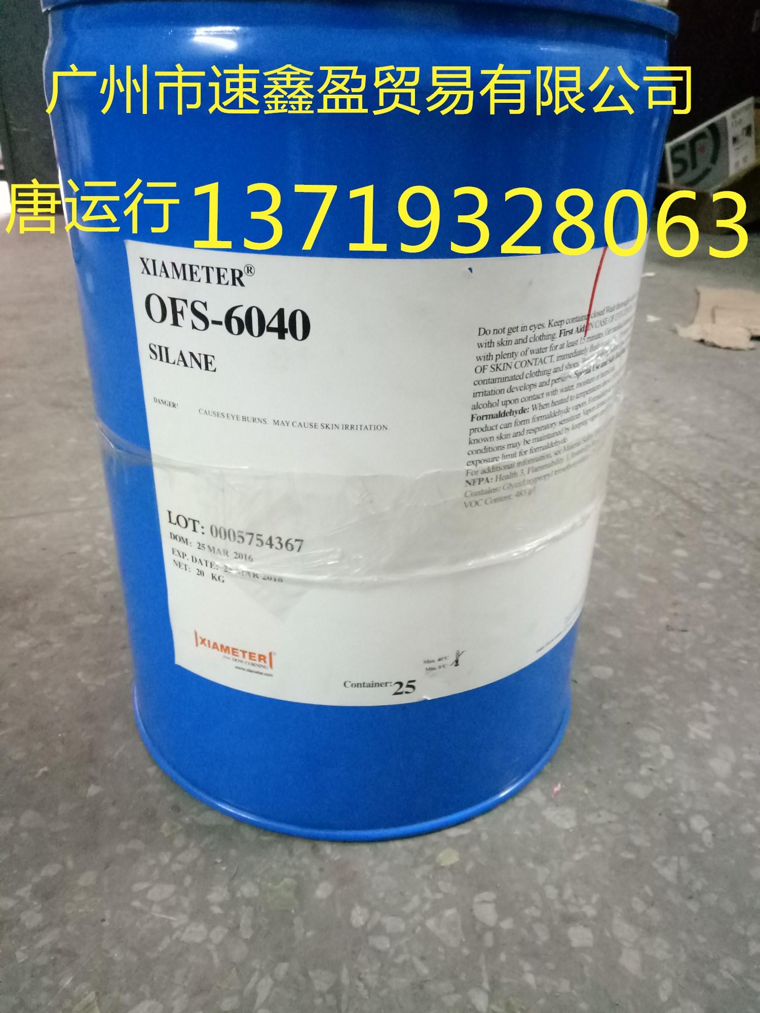 玻璃油墨耐水煮密着剂OFS-6040