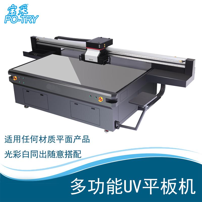 宝采厂家货源uv平板打印机亚克力玻璃硬材印刷爱普生5代头打印机