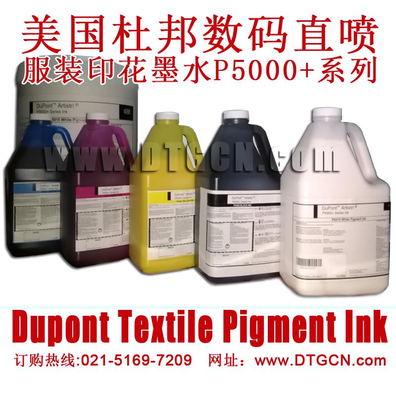 服装打印T恤印花机墨水美国杜邦纺织颜料墨水纯棉预前处理液1L