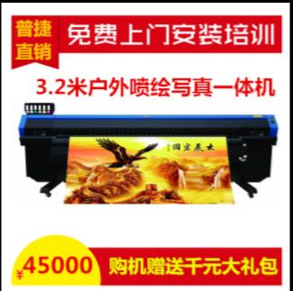 郑州普捷32米写真机价格大幅面户外喷绘写真机UV卷材打印机