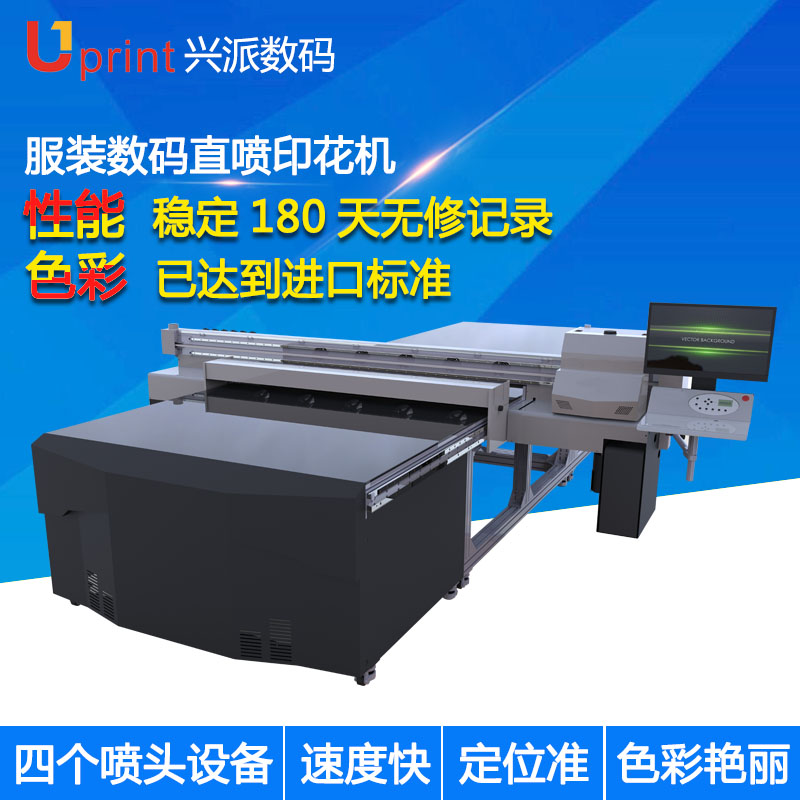 高速纯棉布料数码直喷印花机纺织数码打印机t恤服装印花机