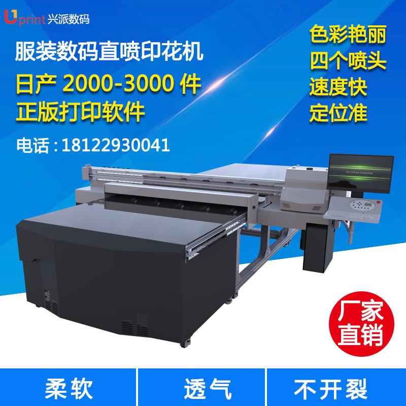 供应全自动多色印花机全自动台板印花机服装印花机T恤印花机