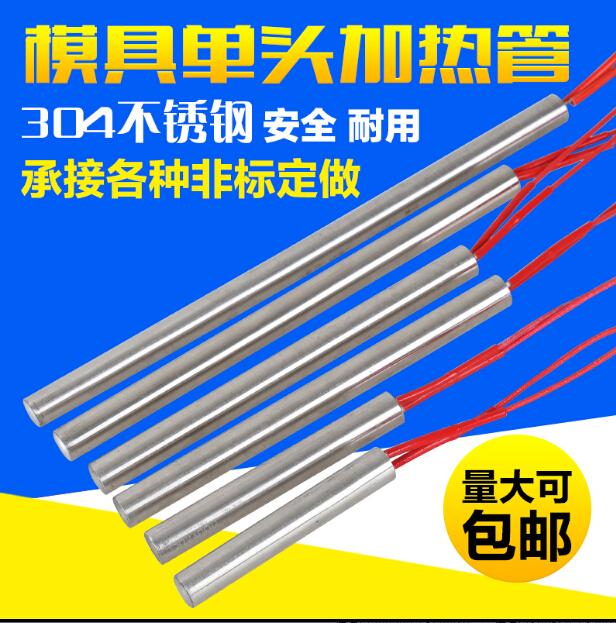 进口电热管加热管模具模具单头加热棒