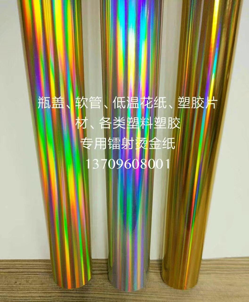 PP塑料鐳射素面銀燙金膜電化鋁