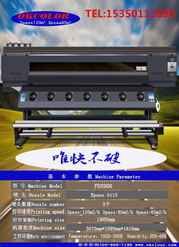 3头4720高速数码印花机