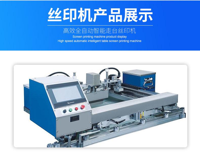 欧悦40自动化印花机,智能走台印花机