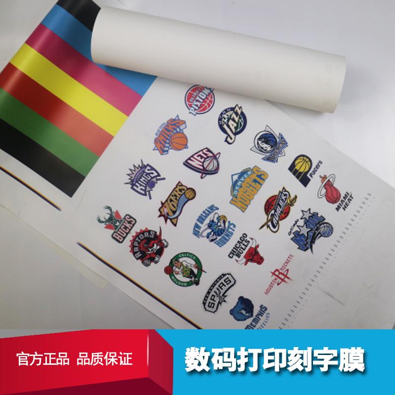 数码烫画膜韩国数码打印刻字膜PU彩色烫画纸T恤服饰耐水洗烫画纸