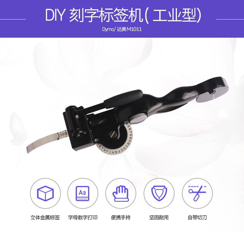 DYMO标签机M-1011达美凹凸金属刻字机立体铝钢制带工具标签打印机