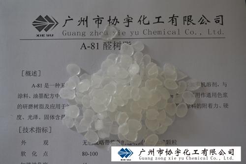 A81醛樹脂