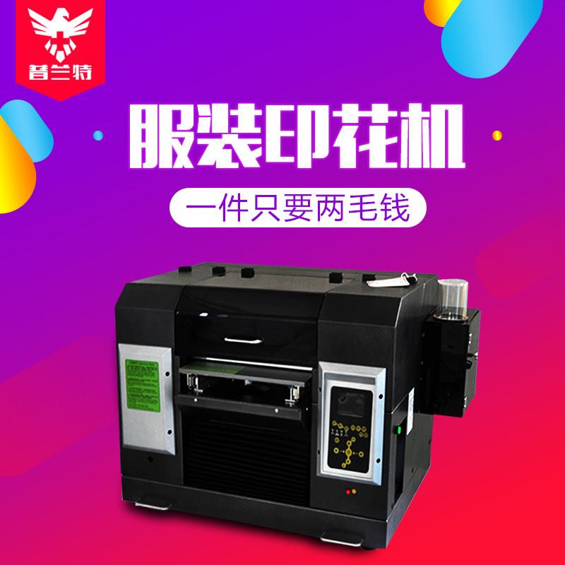 普兰特数码直喷印花机t恤打印机平板文化衫衣服印刷机小型a3机器