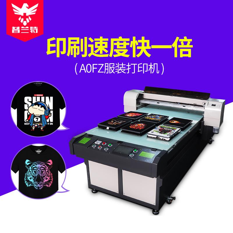 印花机数码印花机T恤打印机数码直喷印花机