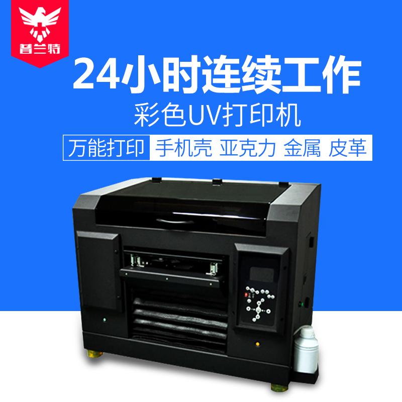 小型展示牌平板印刷机万能瓷砖玻璃数码彩印机手机壳uv打印机