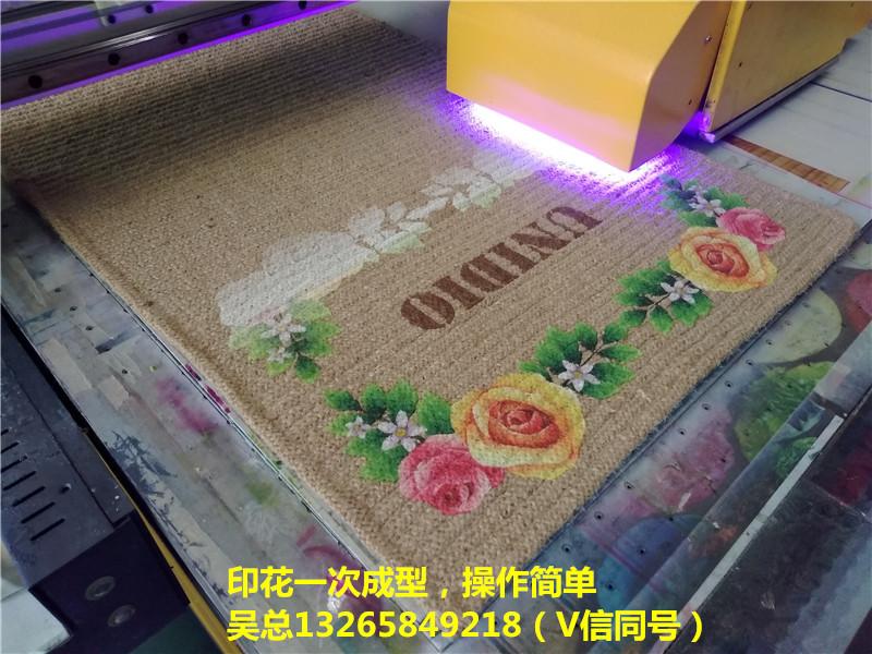 地毯喷墨印花机