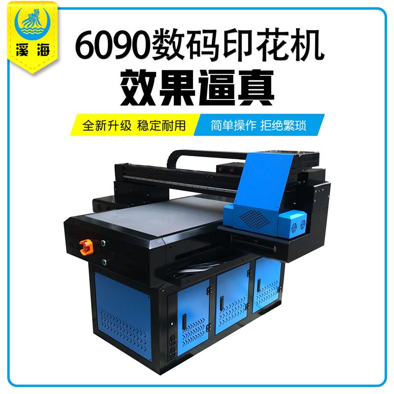 衣服印花机t恤打印机数码直喷6090数码打印机不掉色