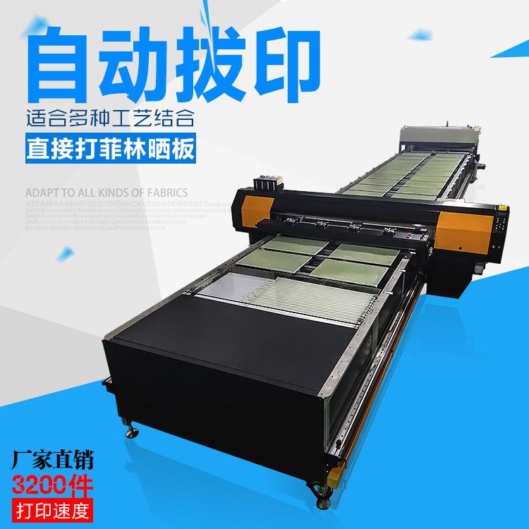 工业级数码匹布印花机大型棉布直喷导带机整布图案打印机