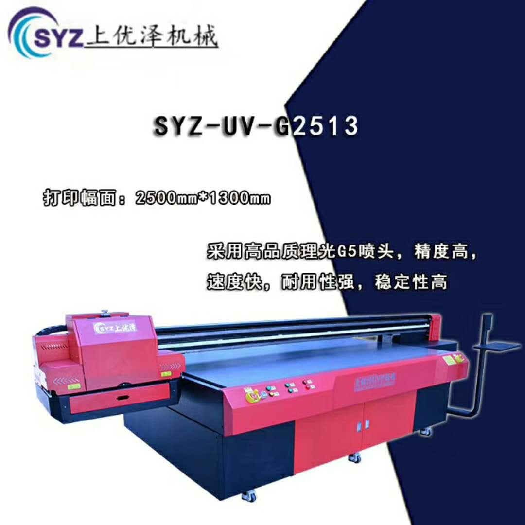 瓷砖背景墙万能打印机,进口理光喷头上优泽uv平板打印机