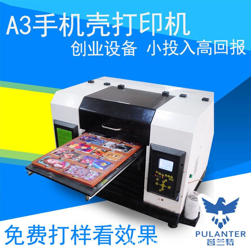 手机壳打印机个性DIY数码直喷机UV打印机普兰特A3UV机