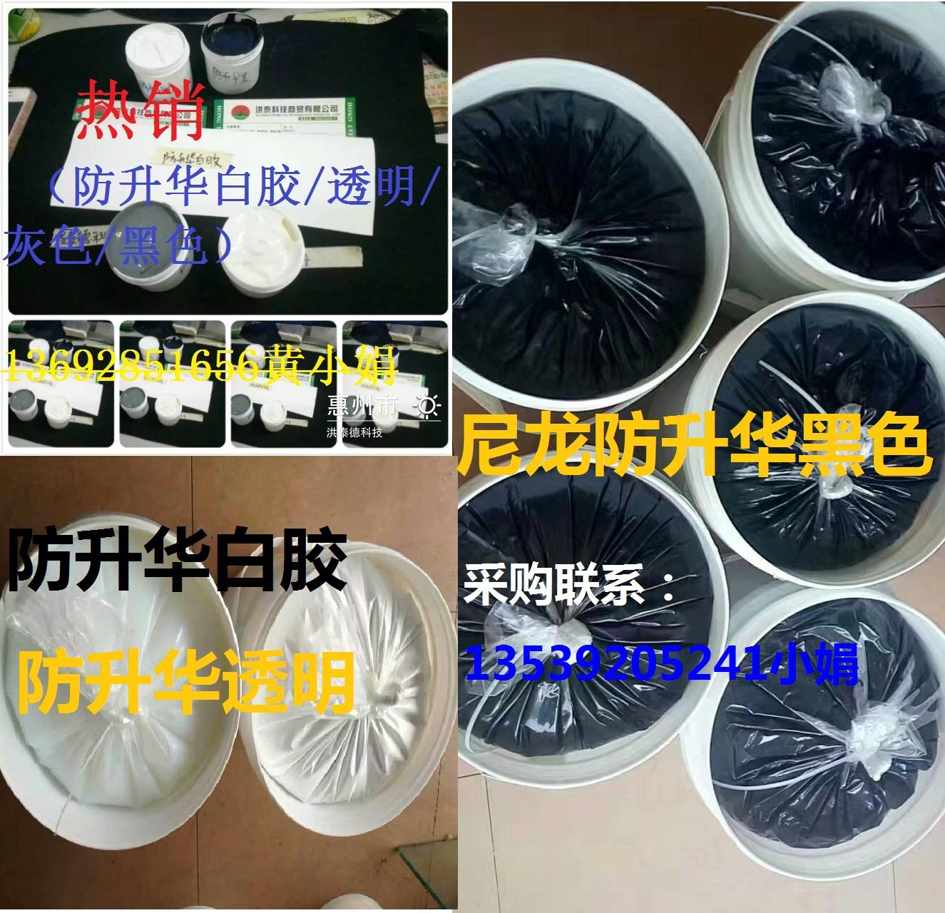 防升華膠漿