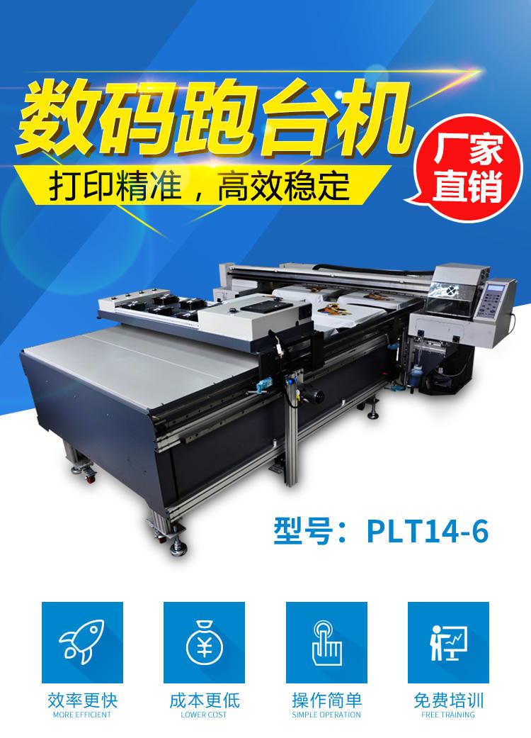 普兰特印花厂专供丝印数码印结合跑台机大型制衣厂用数码印花机