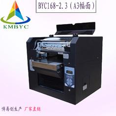 博易创玻璃打印机,a3平板打印机