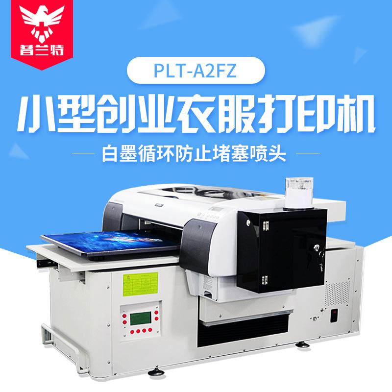 3d打印机T恤成衣印花机数码印花机厂家直销