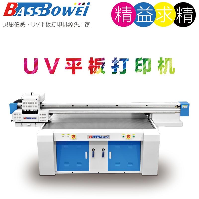 贝思伯威BW-1612UV平板打印机