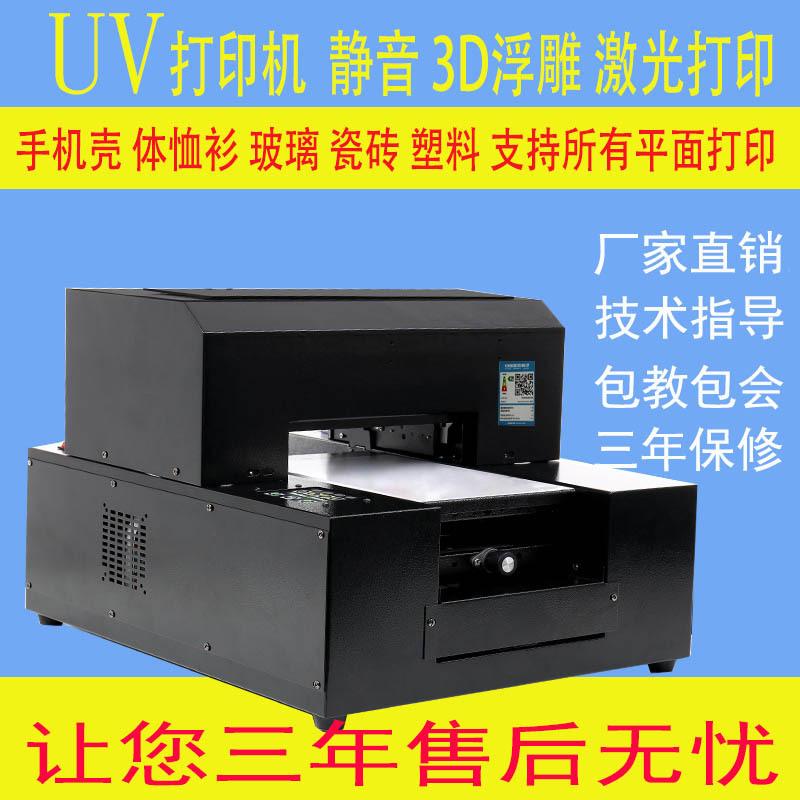 手机壳3D浮雕效果平面打印机A4小型万能平板打印A3UV直接打印机