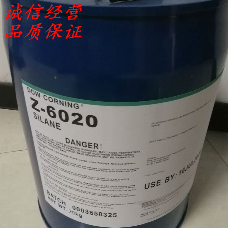 纺织纤维合成橡胶用偶联剂交联剂道康宁6020