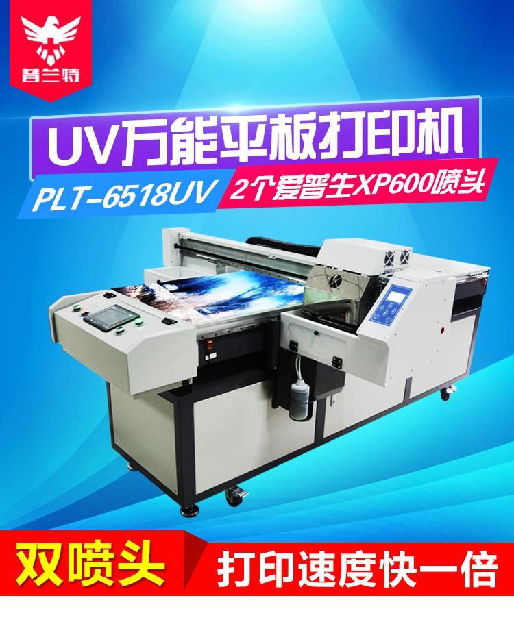 打印机手机壳浮雕UV机