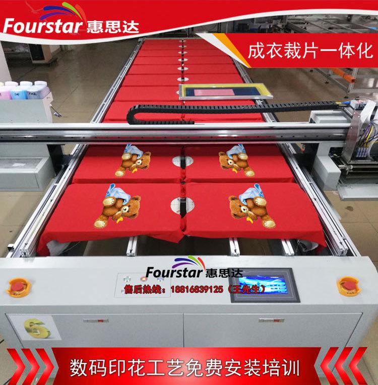 广州惠思达系列服装数码直喷印花机T恤数码打印机