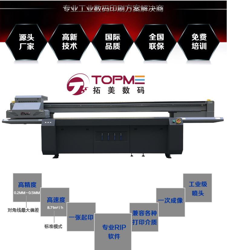 福建uv平板万能打印机厂家批发零售