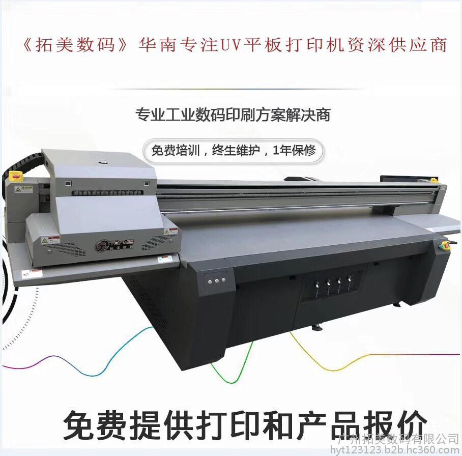 厂家批发TM-F2513-R5uv大幅面打印机