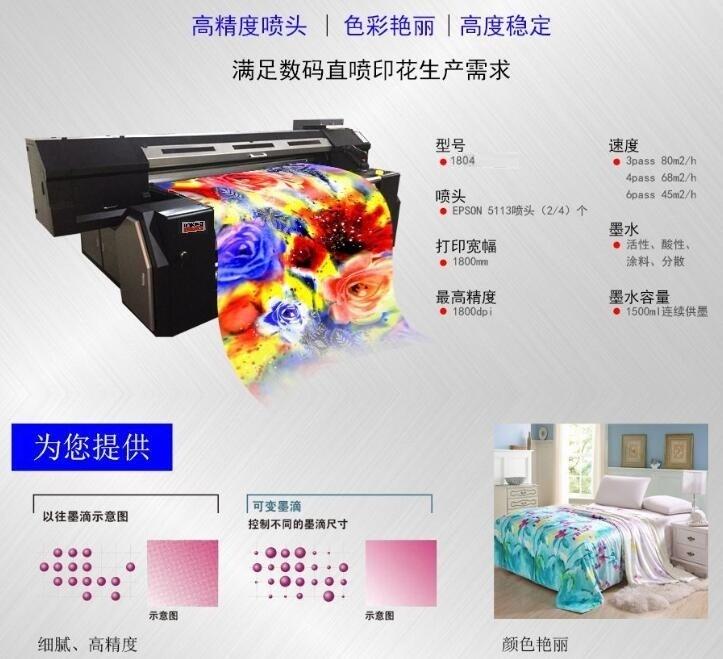 纯棉数码印花机
