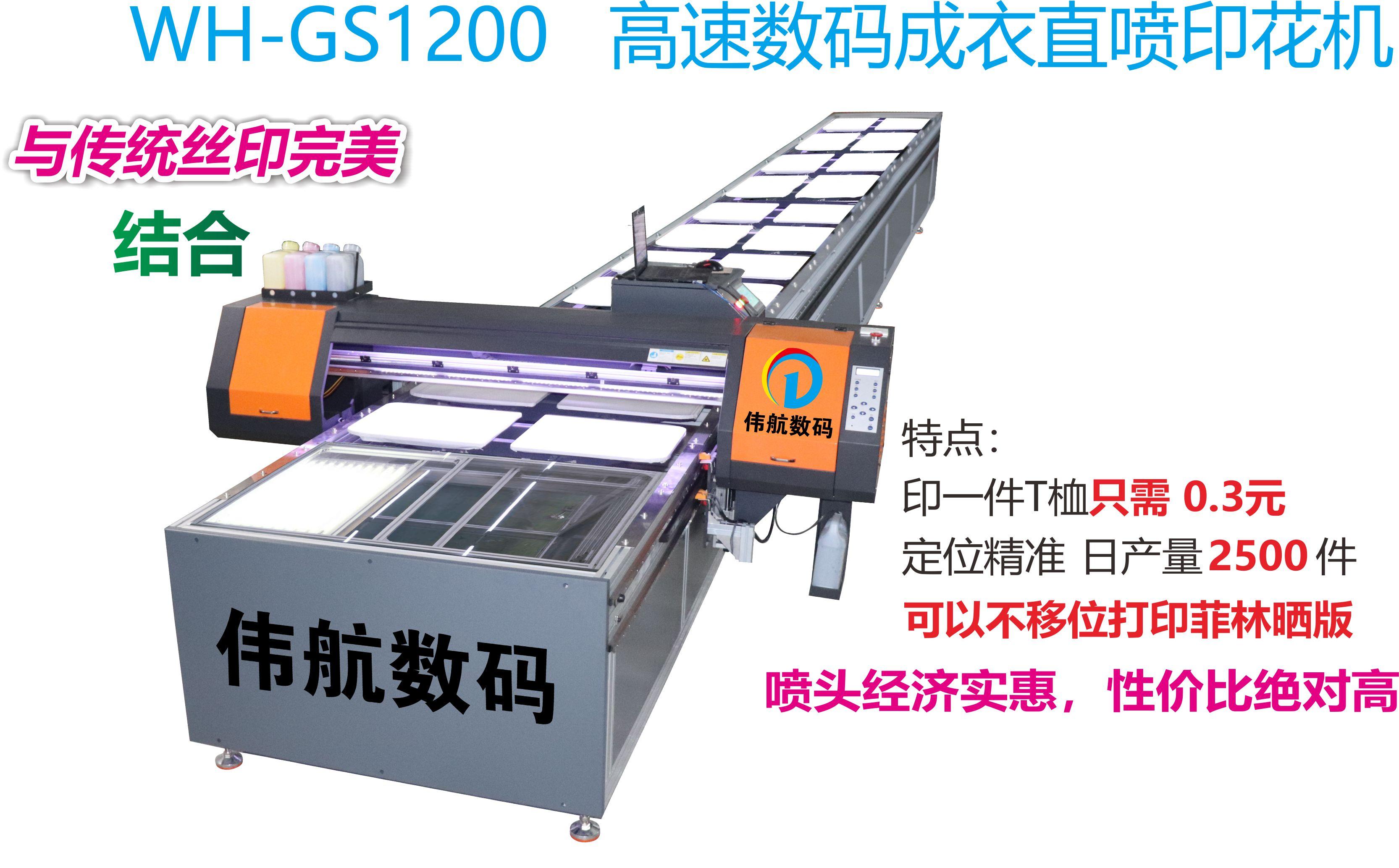 数码印花的机器多钱一台伟航数码直喷印花机新报价